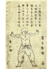 Qigong-Bild